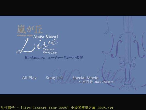 川井郁子 Ikuko Kawai 专辑 岚が丘LIVE 1CDDVD
