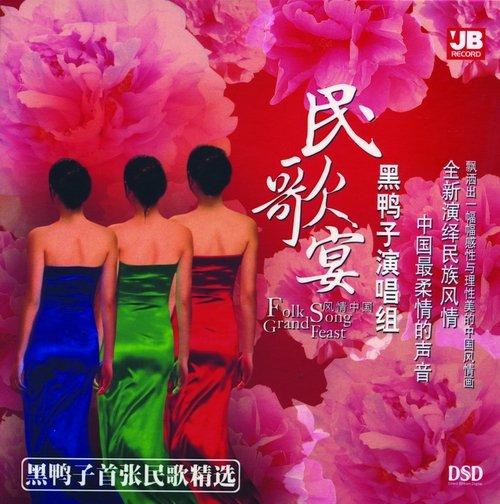 黑鸭子合唱团 专辑 民歌宴 192kbps VBRMP3格式下载 华语音乐专辑