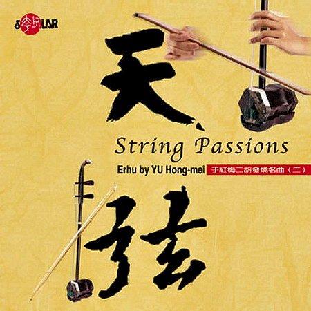 于红梅 专辑 二胡发烧名曲 二 天弦 String Passions APE无损格式