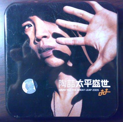 陶�� 专辑 太平盛世 MP3格式下载