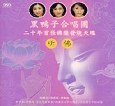 黑鸭子合唱团 专辑 听佛 MP3格式下载 华语音乐专辑 CD下载站 cd下载