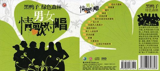 黑鸭子合唱团 专辑 绿色森林 MP3格式下载 华语音乐专辑 CD下载站