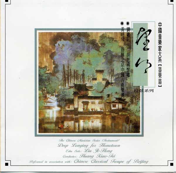 汉宫秋月 (古曲)   9. 三宝佛 (古曲)   10. 月夜 (刘天华曲)   刘继