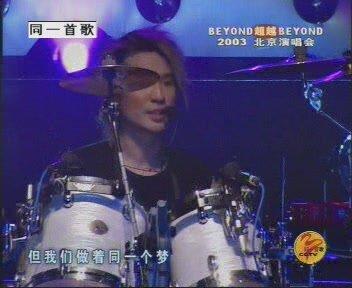 Beyond 专辑 BEYOND超越BEYOND 北京2003 电影MV演唱会 CD下载...