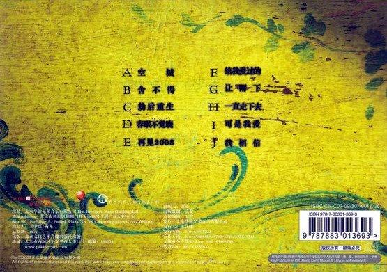 杨坤空城钢琴简谱