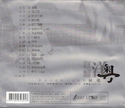 果唱片 专辑 广东音乐系列8 迷离 洋粤 LPCDFLAC无损格式
