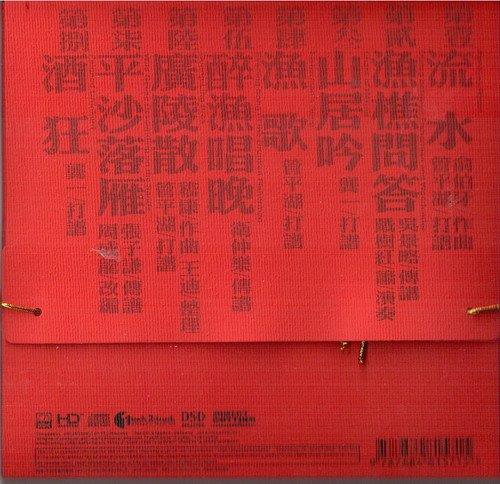 02. 渔樵问答 吴景略/传谱 戴树红/箫/演奏   03. 山居吟 龚一/打谱   04.