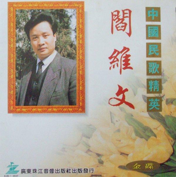 阎维文演唱的父亲简谱内容阎维文演唱的父亲简谱
