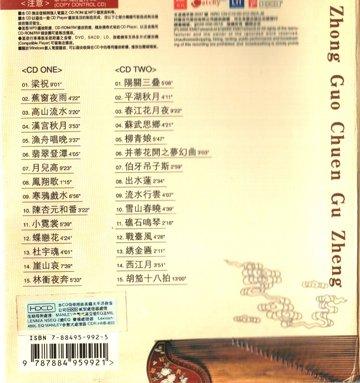 古筝独奏汉宫秋月的曲谱