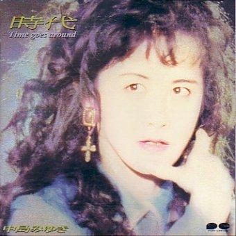 中岛美雪 Nakajima Miyuki 专辑 时代 Time goes around 专辑APE无损