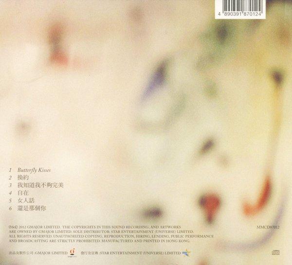 梁咏琪 专辑 Butterfly Kisses EPFLAC无损格式 华语音乐专辑 CD下载