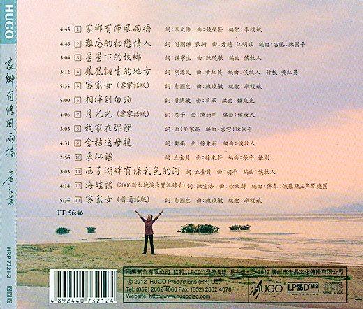 黄红英 专辑 家乡有条风雨桥 签名版LPCD㎡HRP7321 2FLAC无损格