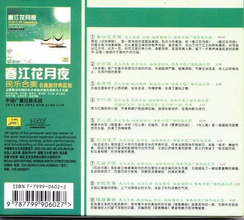 江花月夜 民乐合奏名曲典范集 原版CD抓轨