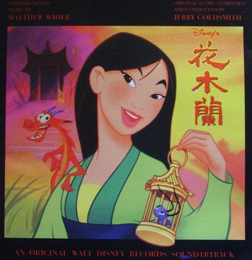 声大碟 专辑 花木兰 Mulan MP3格式下载