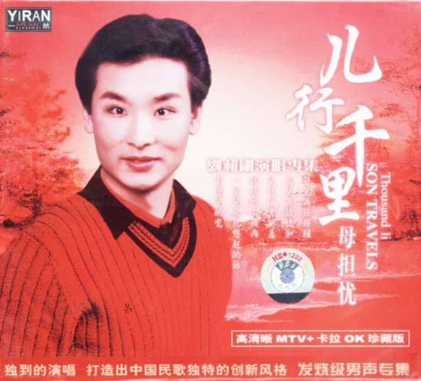 刘和刚 专辑 儿行千里 APE无损格式 华语音乐专辑 CD下载站 cd下载站